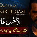 """تُرک ڈرامہ سیریل """"ارطغرل غازی"""" پی ٹی وی پر اردو ڈبنگ کے ساتھ نشر کیا جائے گا"""