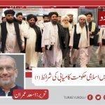 """افغانستان میں """"اسلامی حکومت"""" کامیابی کی شرائط(1)"""