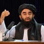 افغان سرزمین کسی صورت پاکستان کے خلاف استعمال نہیں ہونے دیں گے، ترجمان طالبان ذبیح اللہ